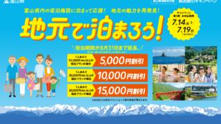 富山県地元に泊まろうキャンペーン