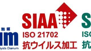 国際基準IAAに適応したコロナウイルス対策を実施しました!